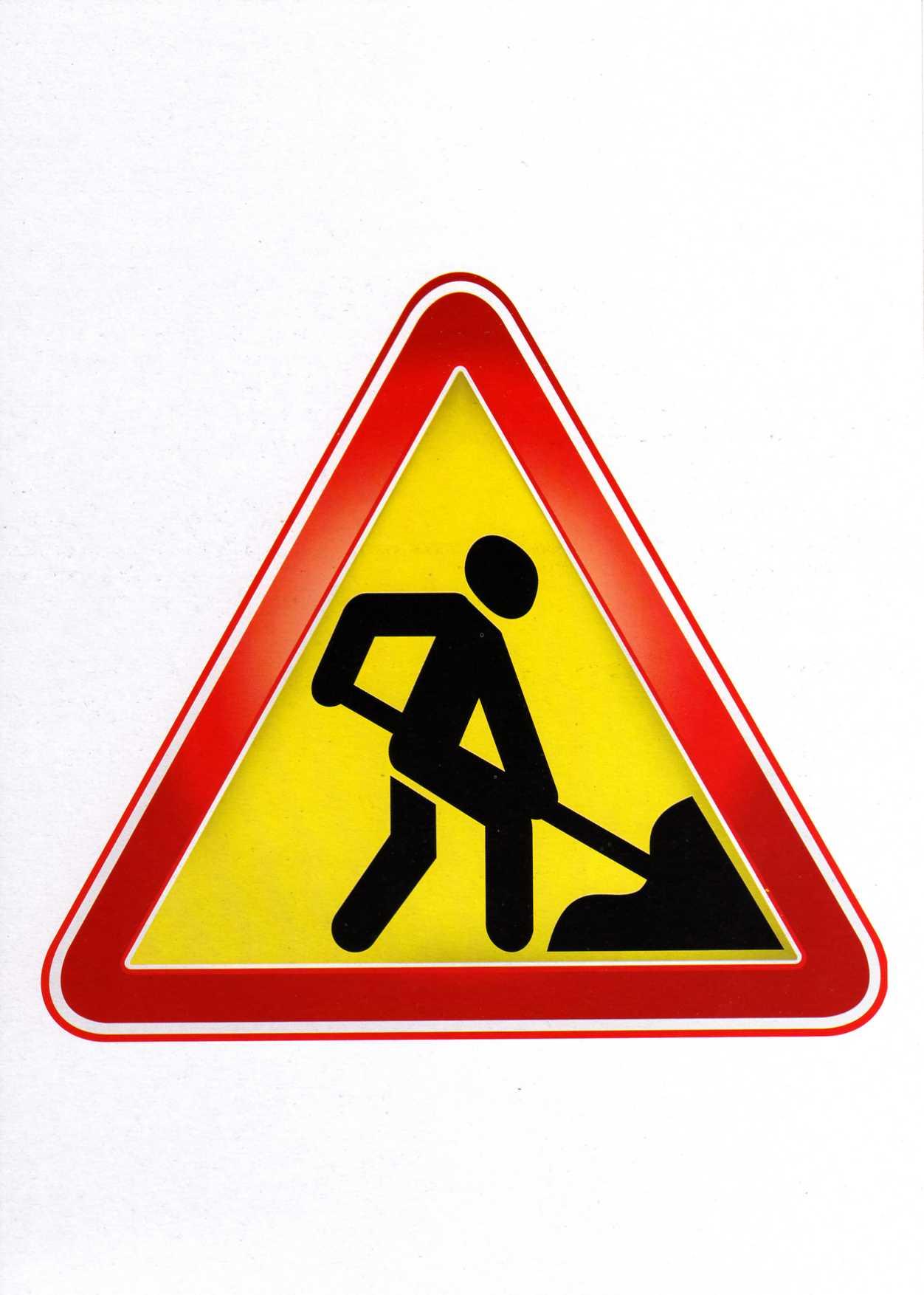 Знак дорожные работы картинки скачать